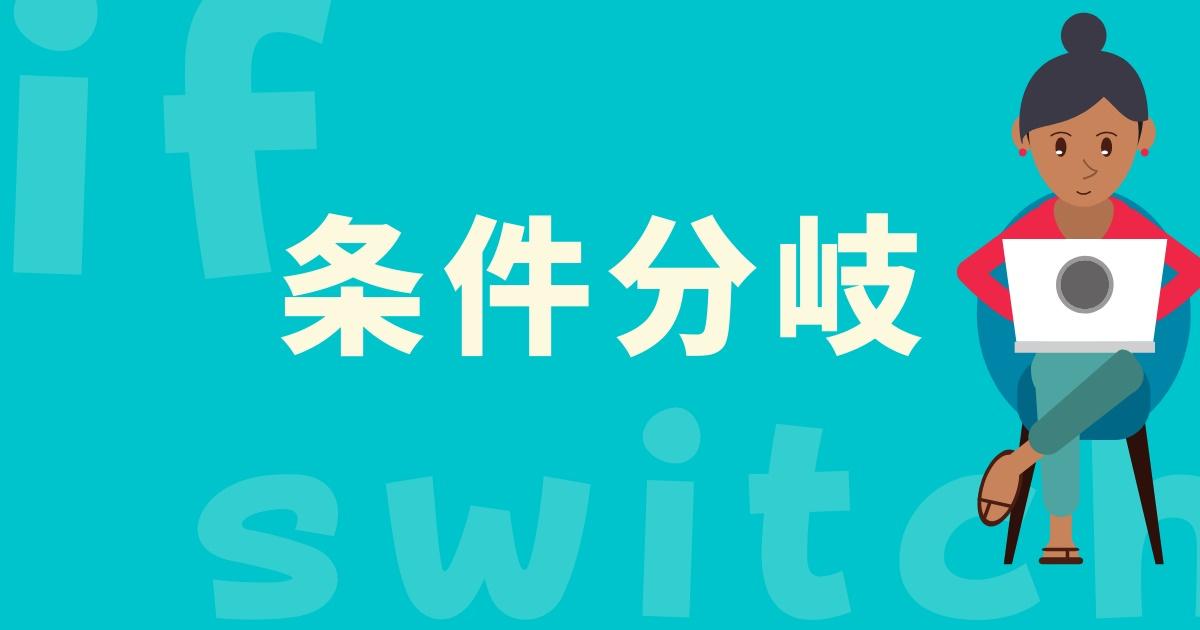 条件分岐はif文、switch文を使い分けろ!