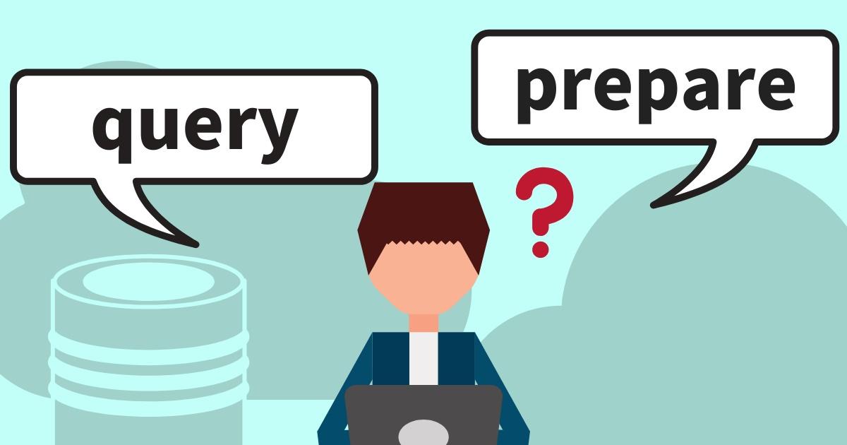 query、prepare、executeはどう使い分ける?