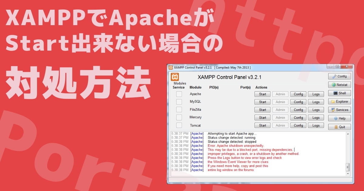 XAMPPでApacheがStart出来ない場合の対処方法