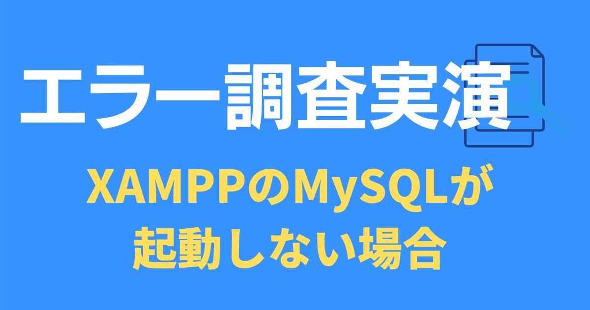 XAMPPでMySQLがStart出来ない場合の対処方法