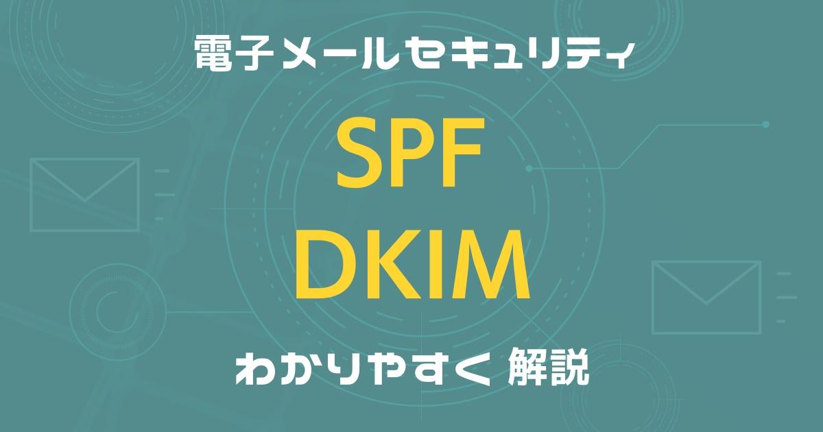 電子メールセキュリティ初級講座(SPF/DKIMとは?)