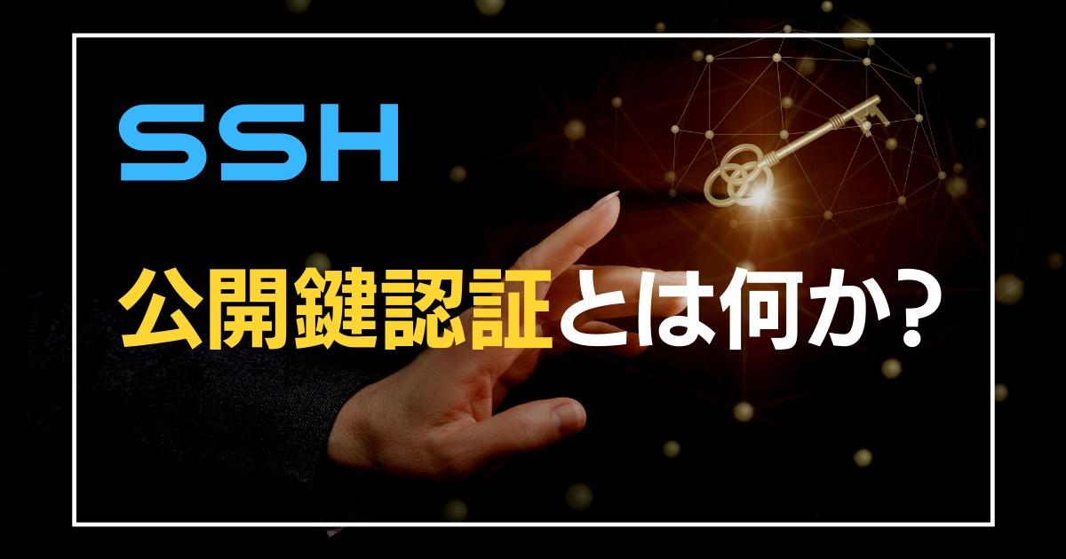 SSH 公開鍵認証とは何か?(初心者向けに解説)