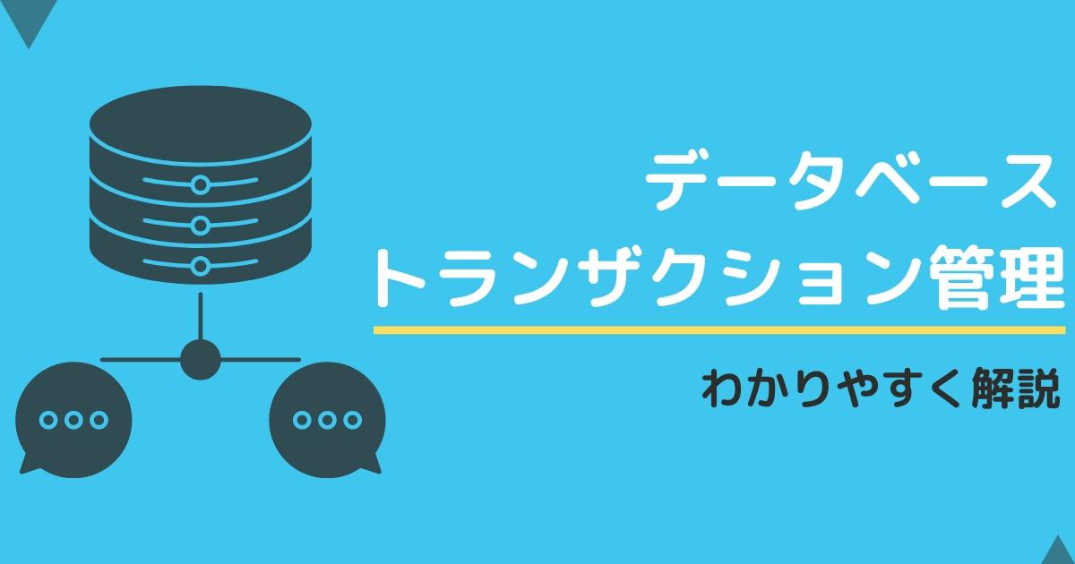 【データベース】トランザクション管理をわかりやすく説明