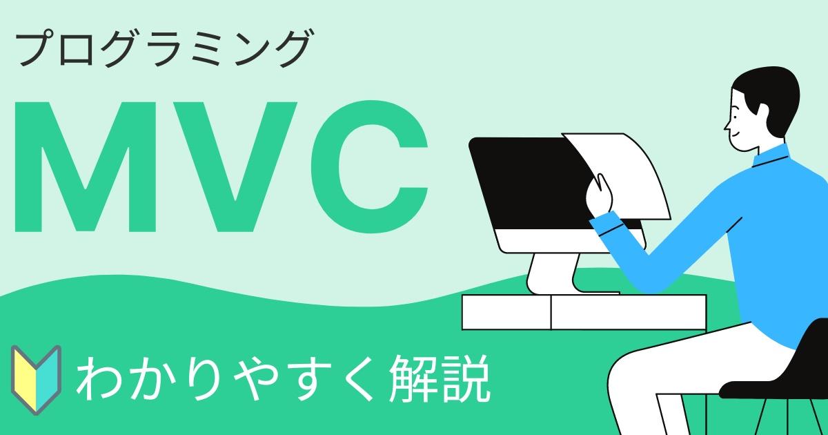 【プログラミング】MVCをわかりやすく説明