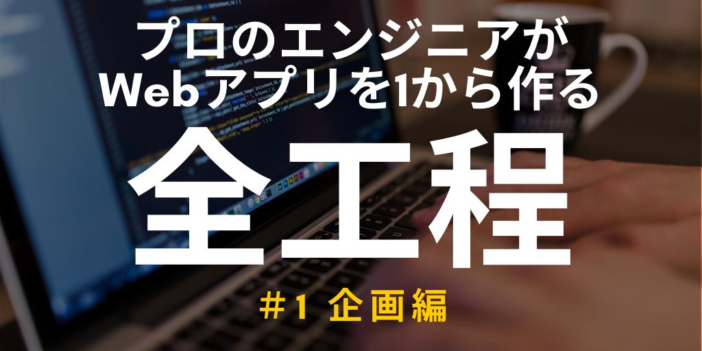 【開発実況シリーズ】Web日報登録システムを作る「#1 企画編」