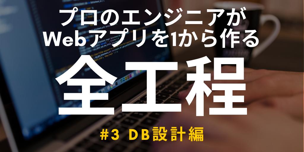 【開発実況シリーズ】Web日報登録システムを作る「#3 DB設計編」