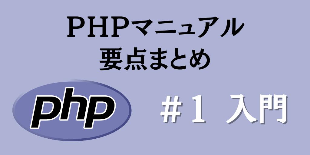 PHPマニュアル要点まとめ #1「入門」