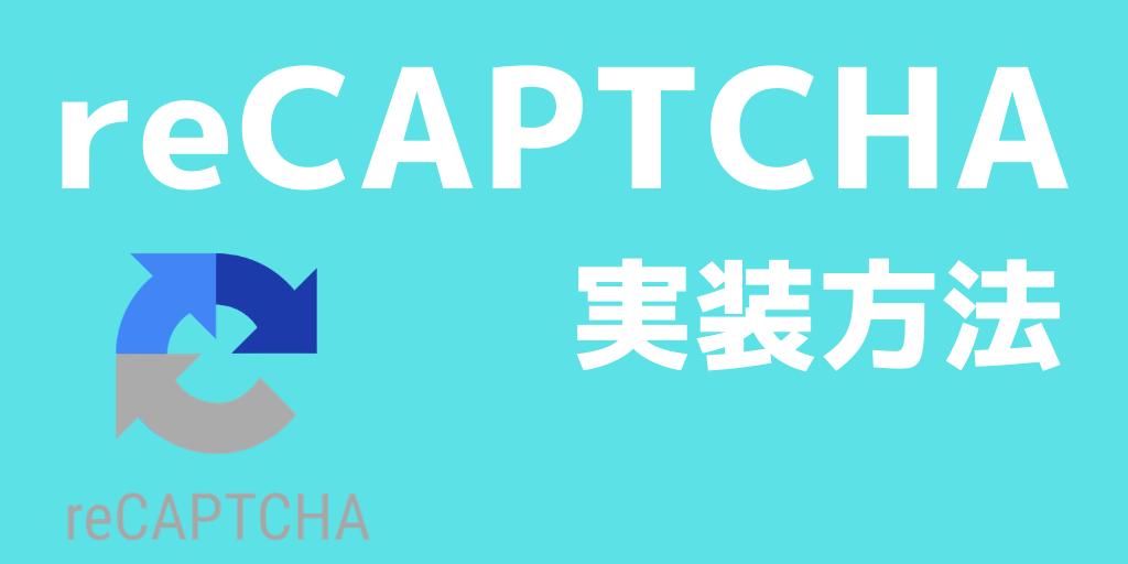 スパムBOTを排除せよ!reCAPTCHAの実装方法