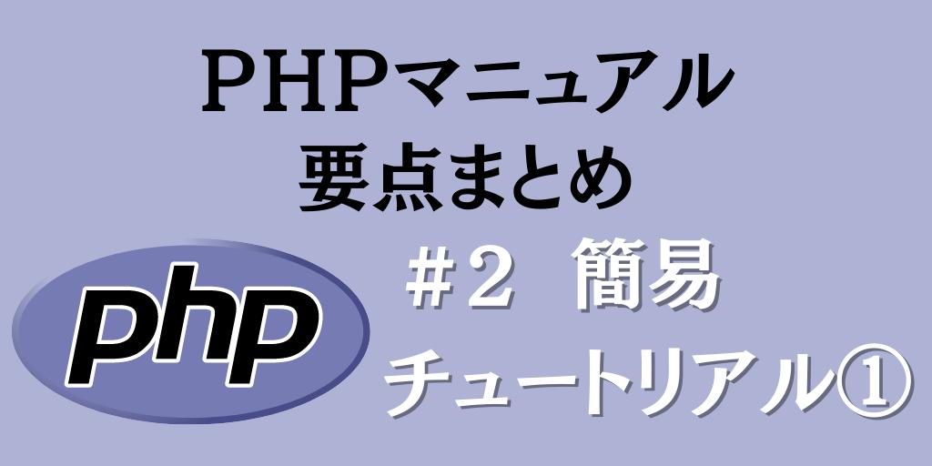 PHPマニュアル要点まとめ #2「簡易チュートリアル①」