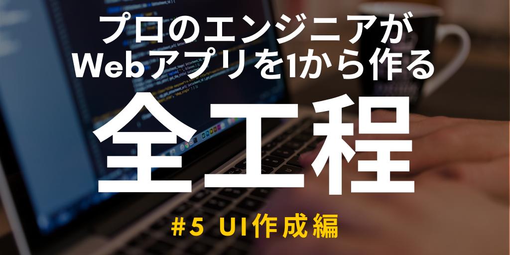 【開発実況シリーズ】Web日報登録システムを作る「#5 UI作成編」