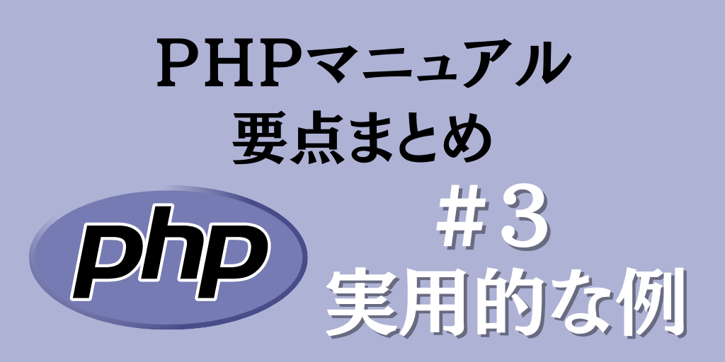 PHPマニュアルを一緒に読み解こう!#3【実用的な例】