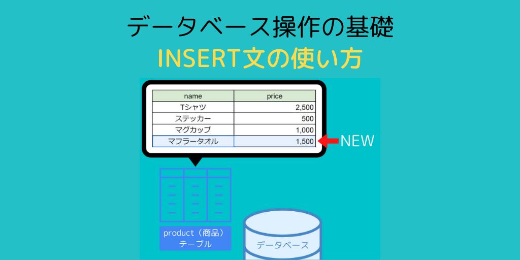 データベース操作の基礎を学ぼう!INSERT編
