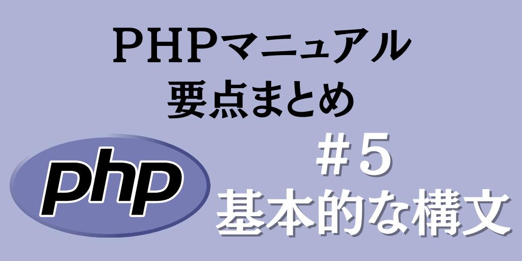 PHPマニュアルを一緒に読み解こう!#5【基本的な構文】