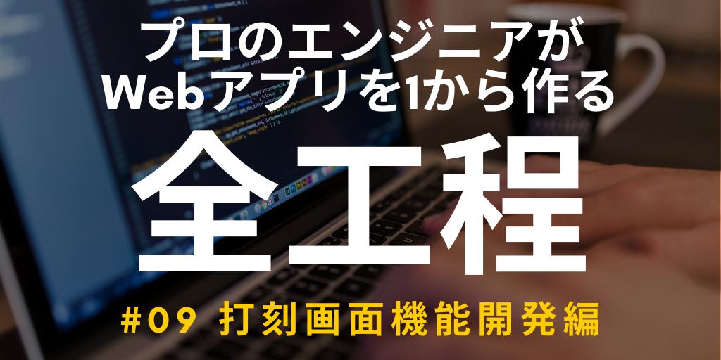 【開発実況シリーズ】Web日報登録システムを作る #09 打刻画面機能開発編