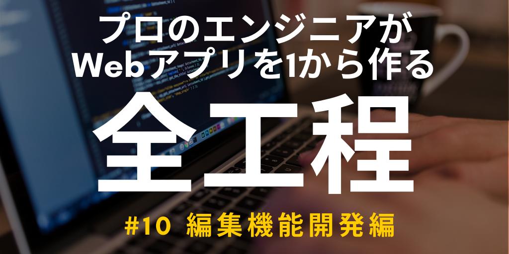 【開発実況シリーズ】Web日報登録システムを作る #10 編集機能開発編