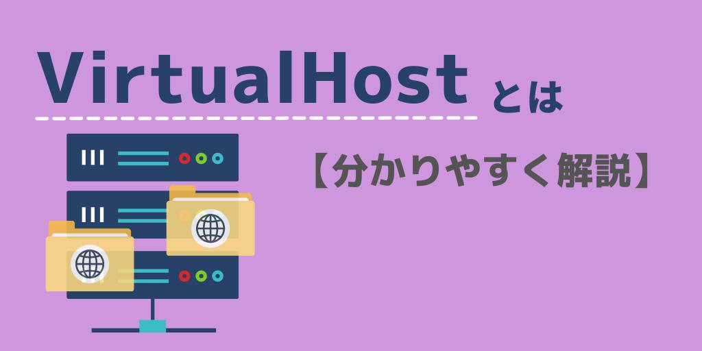 VirtualHostとは?分かりやすく解説