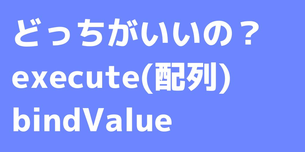 execute(配列)bindValueどっちがいいの?