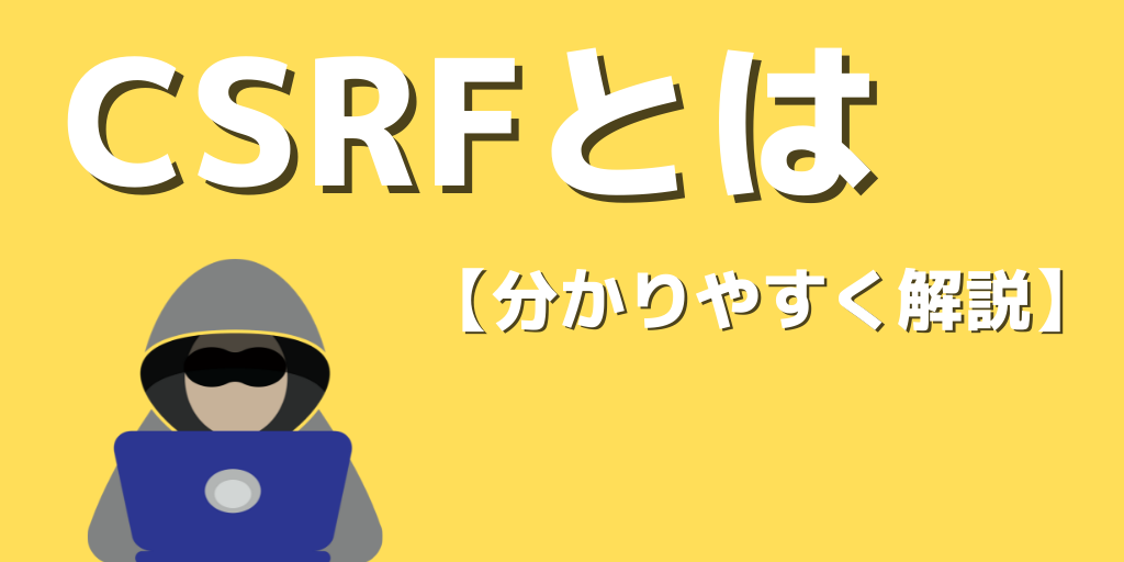 CSRFとは? サイバー攻撃&対策