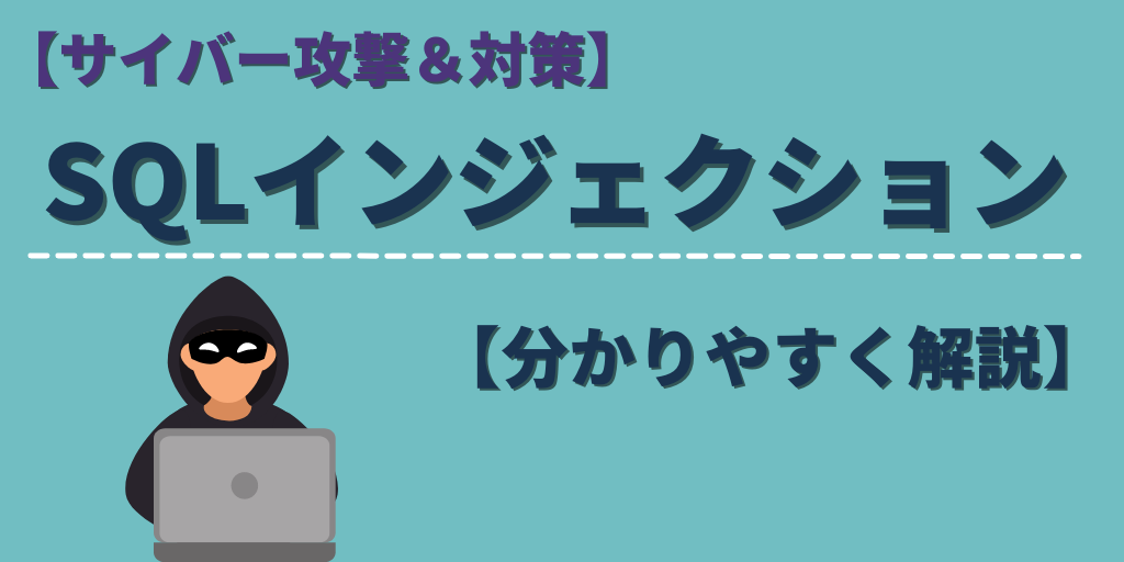 【サイバー攻撃&対策】SQLインジェクション